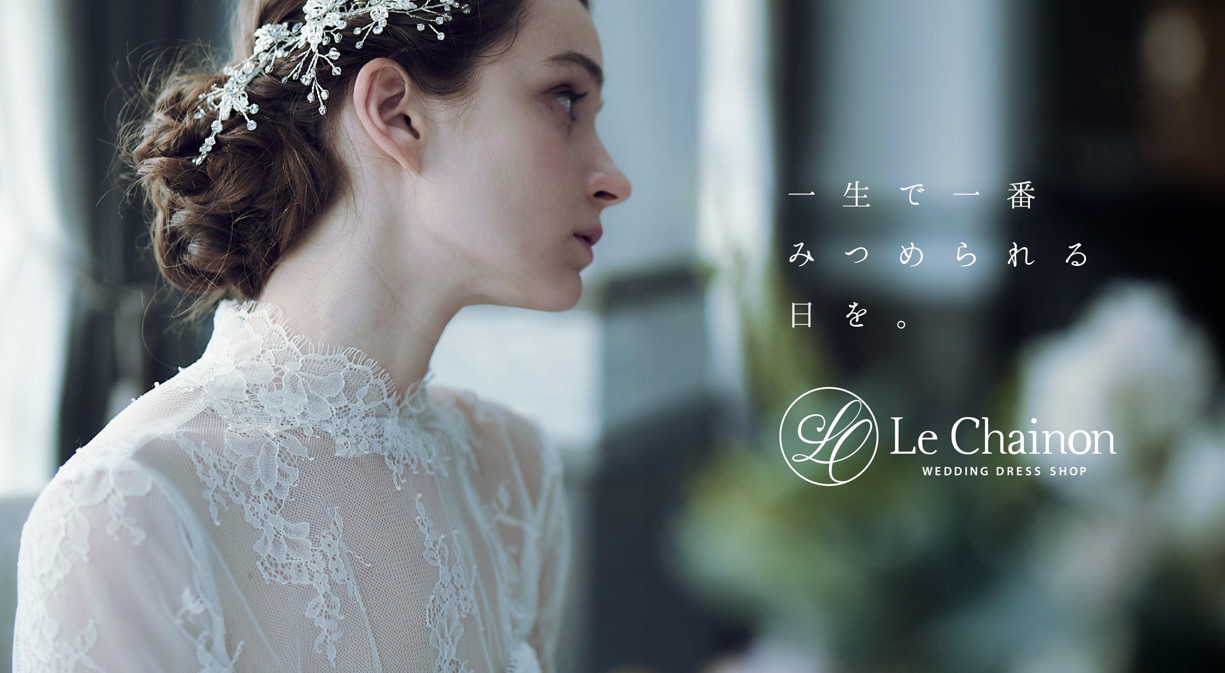 Le Chainon WEDDING DRESS SHOP 一生で一番みつめられる日を。