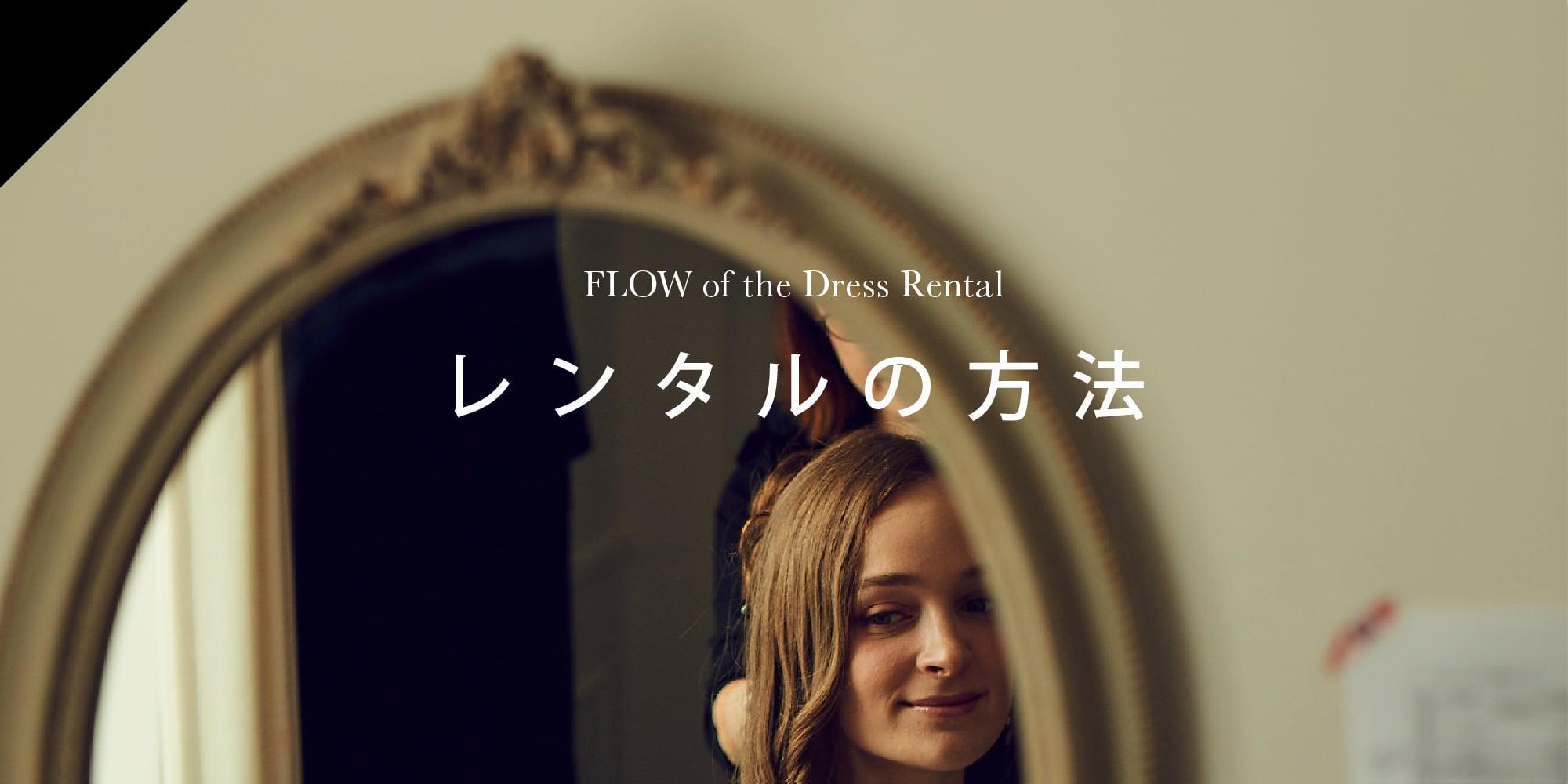 FLOW of the Dress Rental レンタルの方法