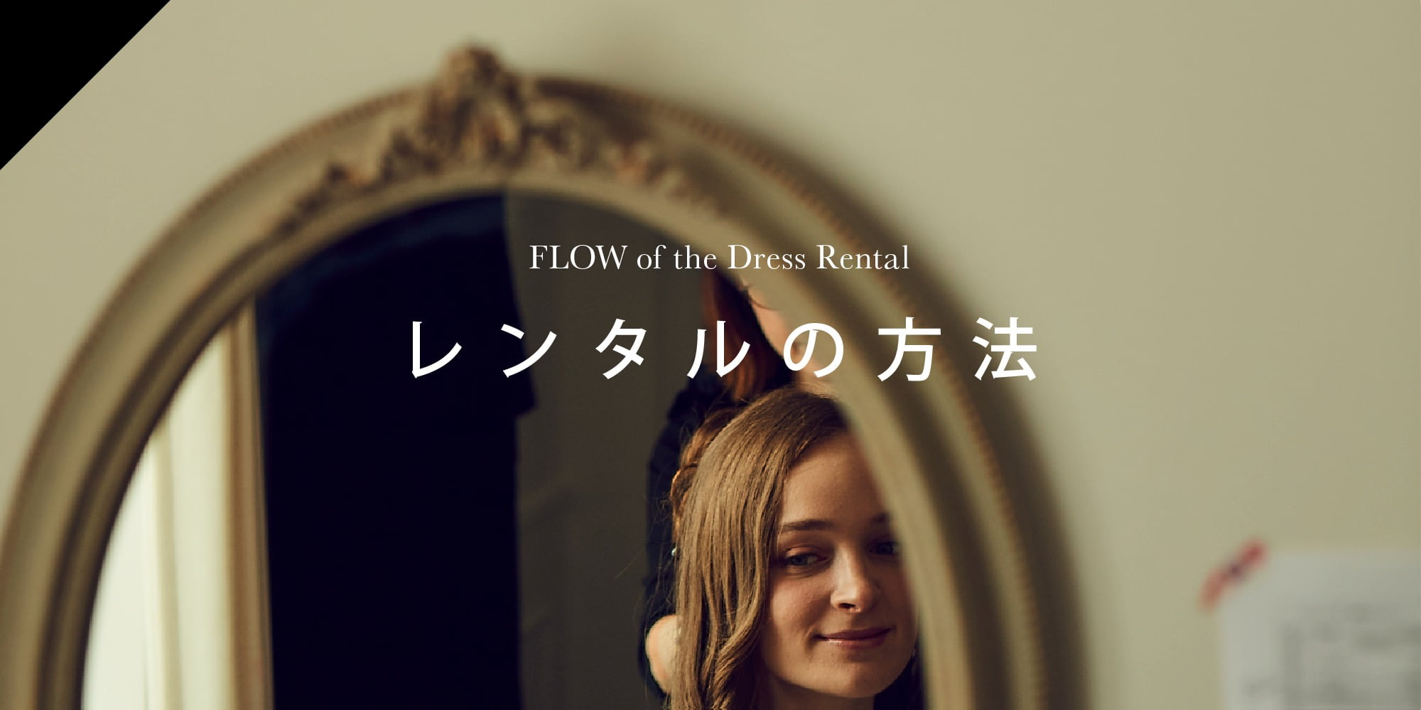 FLOW of the Dress Rental レンタルの方法